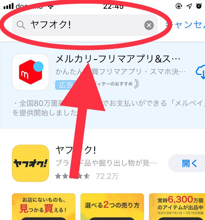 ヤフオクのアプリ
