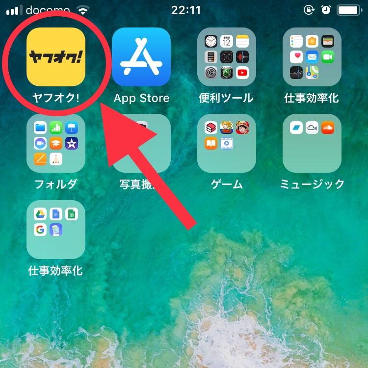 ヤフオクアプリ