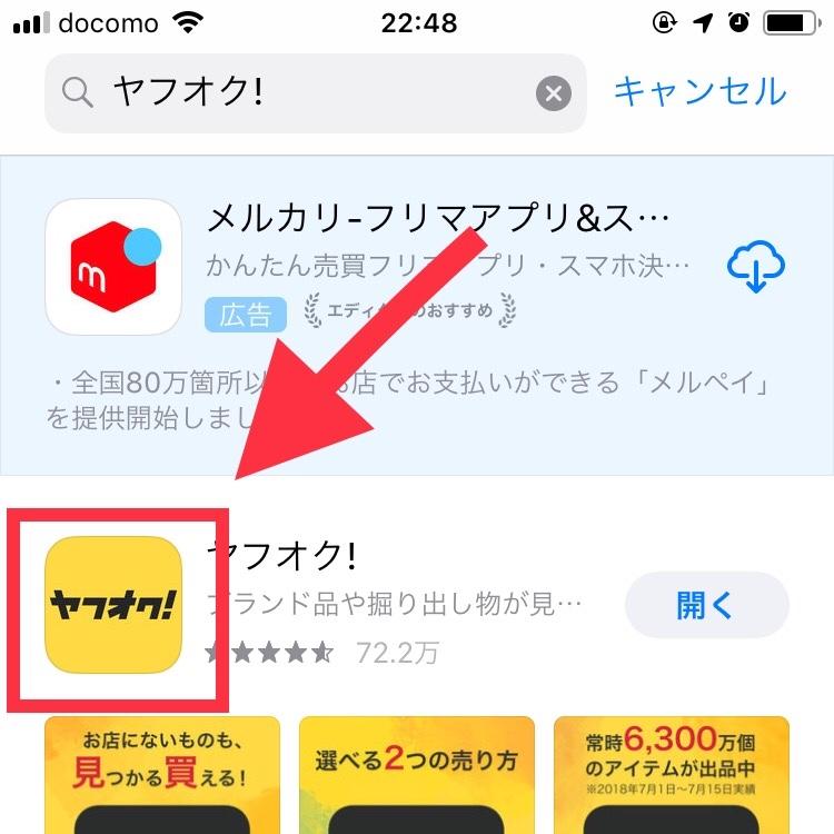 ヤフオクのアプリでバージョン確認