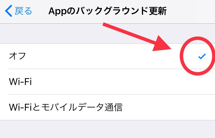 ヤフオクアプリのバックグラウンド3