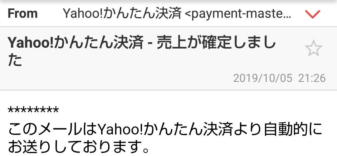 yahuoku-mail